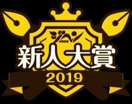 ジヘン新人大賞2019