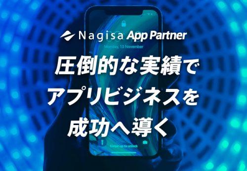 アプリパートナー事業開始